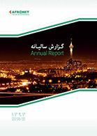 گزارش سالانه ١٣٩٣