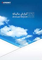 گزارش سالانه ١٣٩٢