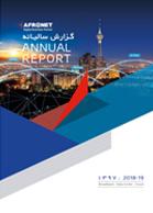 گزارش سالانه 1397