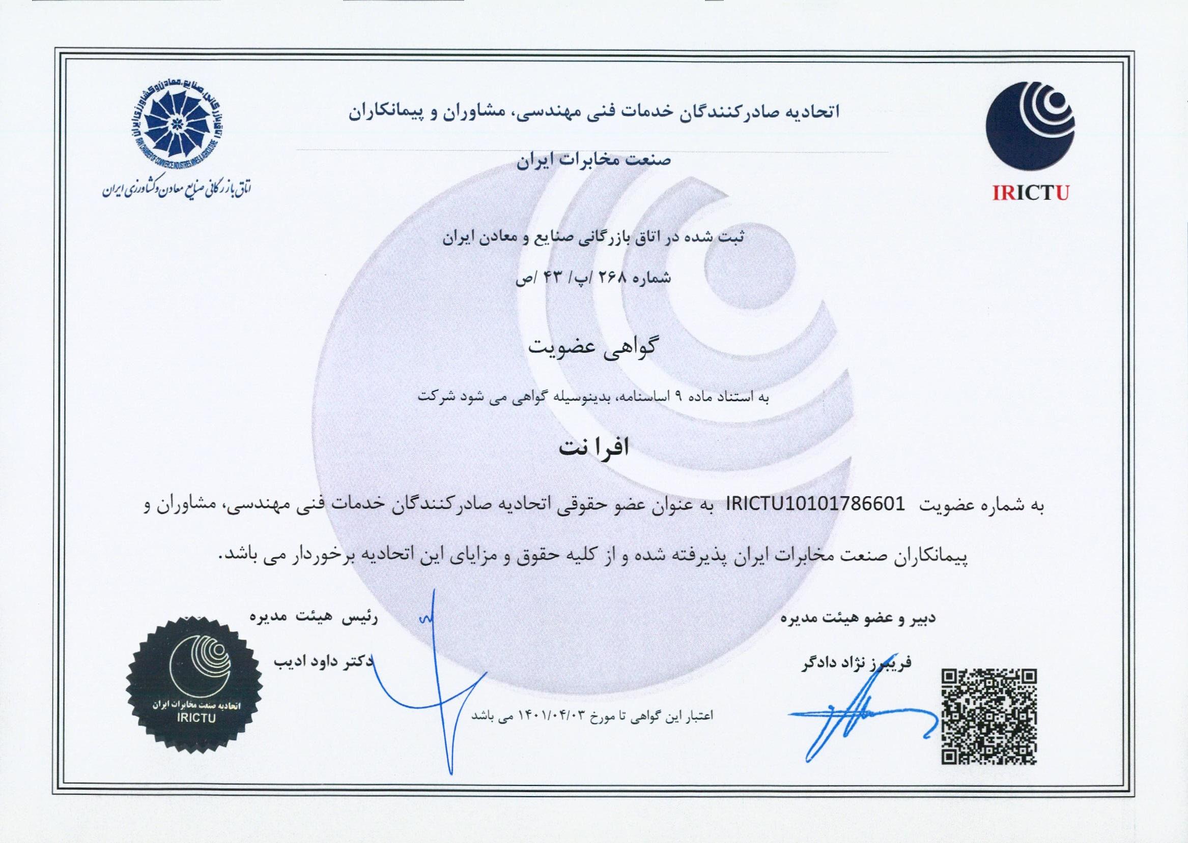 اتحادیه صادرکنندگان خدمات فنی مهندسی، مشاوران و پیمانکاران صنعت مخابرات ایران