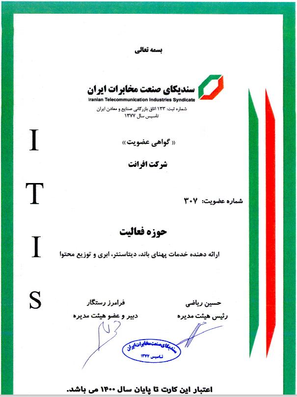 گواهی عضویت در سندیکای صنعت مخابرات ایران